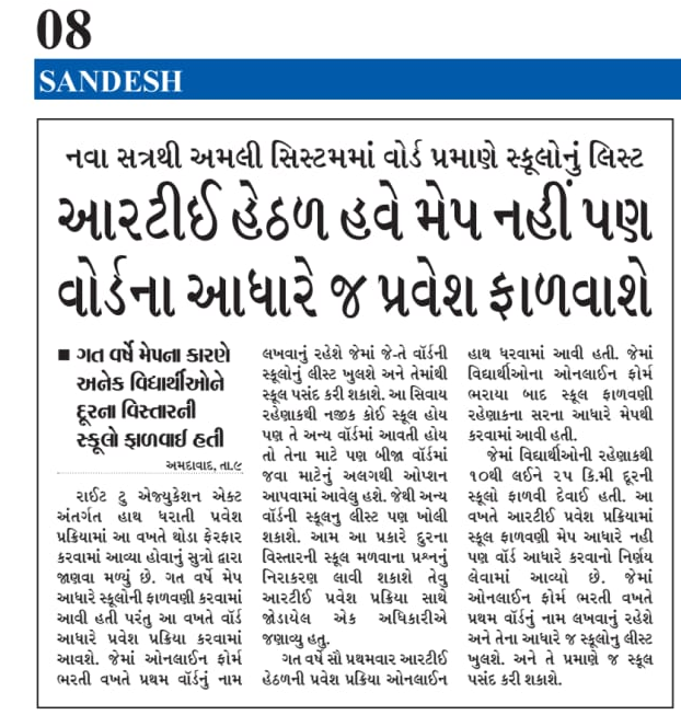 Sandesh News RTE 12 C